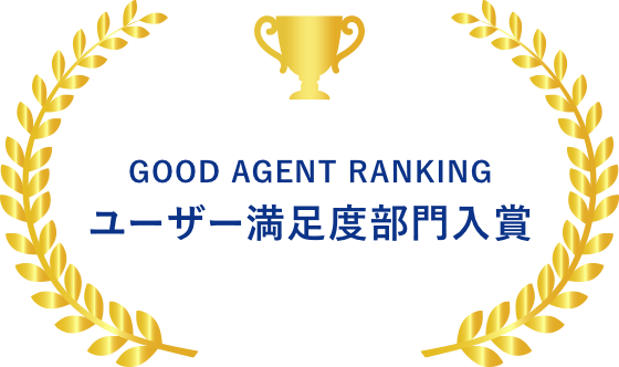 GOOD AGENT RANKING ユーザー満足度部門入賞