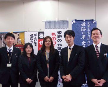 姫路市のものづくり企業支援、就職支援についてお話を伺いました。