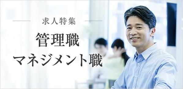 関西大手・中堅優良メーカー 管理職・マネジメント職 求人特集