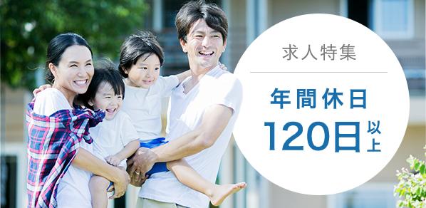 関西大手・中堅優良メーカー 年間休日120日以上 求人特集