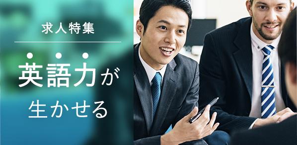 関西大手・中堅優良メーカー 英語力が生かせる 求人特集