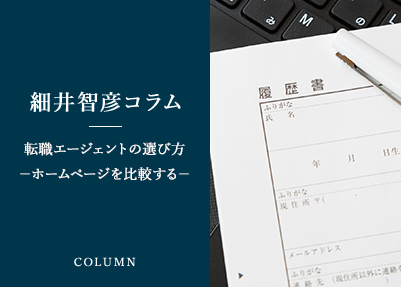 転職エージェントの選び方 -ホームページを比較する