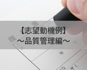 書類選考通過率が上がる!品質管理の志望動機例