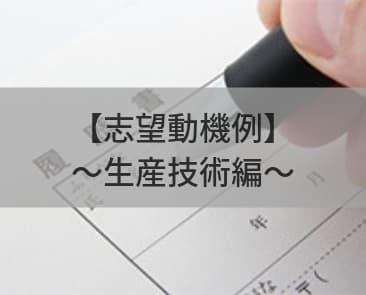 書類選考通過率が上がる!生産技術の志望動機例