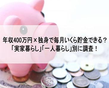 年収400万×独身で毎月いくら貯金できる?「実家暮らし」「一人暮らし」別に調査!