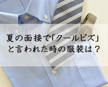 【転職コンサル監修】夏の面接で「クールビズ」と言われた時の服装は?