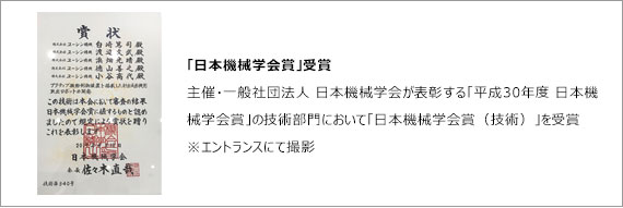 「日本機械学会賞」受賞