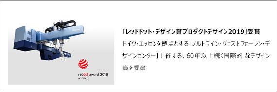 「レッドドット・デザイン賞プロダクトデザイン2019」受賞