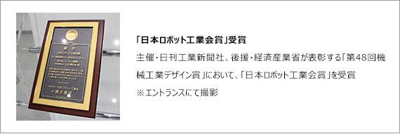 「日本ロボット工業会賞」受賞