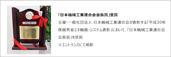 「日本機械工業連合会会長賞」受賞