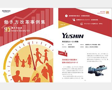 【企業インタビュー】「働き方改革」への取り組みと中途採用。グローバル企業へ成長した株式会社ユーシン精機