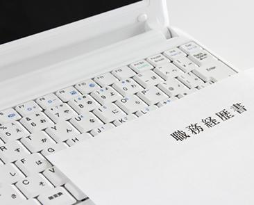 職務経歴書の書き方ガイド【転職コンサルタント監修】