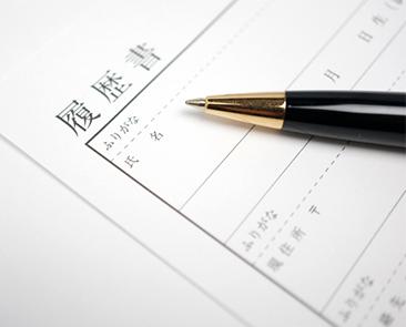【転職コンサルタント監修】履歴書の基礎とあなたの魅力アップのポイント~書き方ガイドライン~