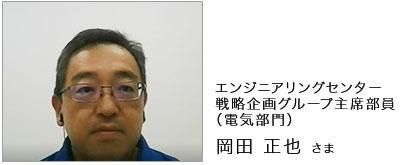 株式会社ダイセル 岡田さま