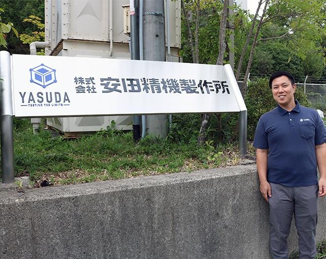 安田精機製作所の外観写真
