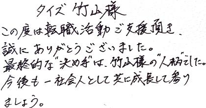 """この度は転職活動ご支援頂き、誠にありがとうございました。最終的な""""決め手""""は、竹山様の""""人柄""""でした。今後も一社会人として共に成長して参りましょう。"""